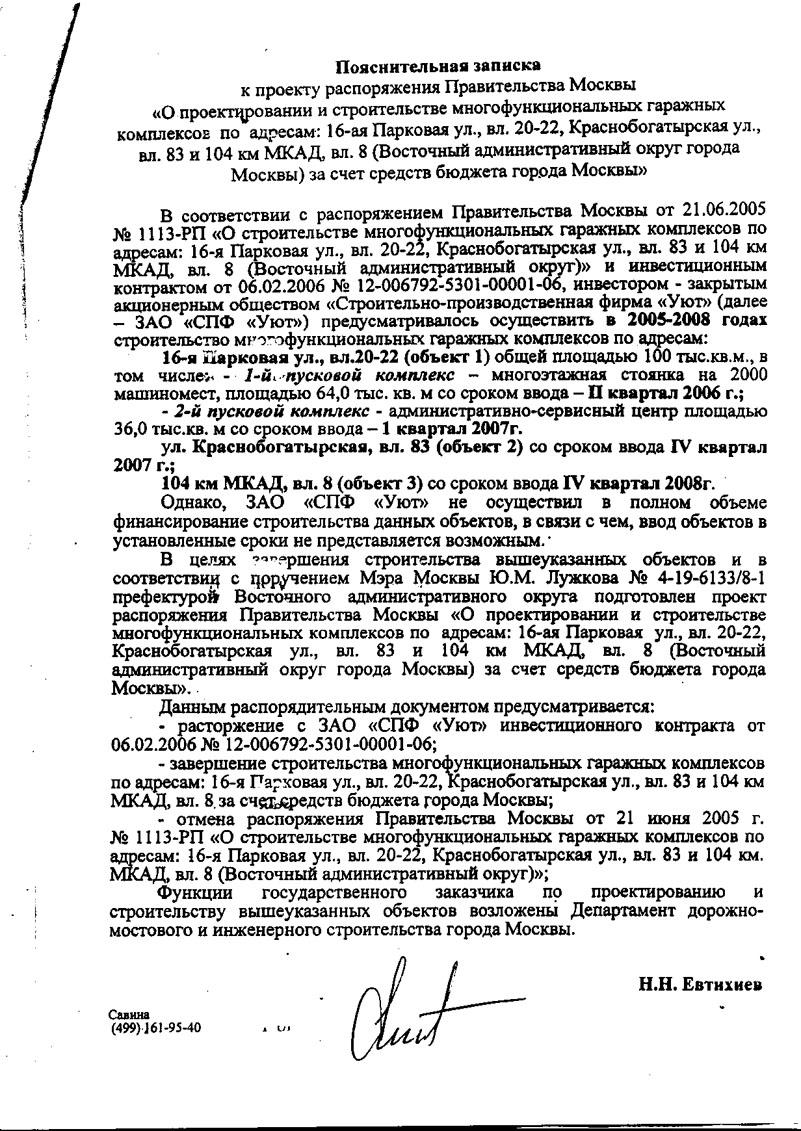 должностная инструкция председателя правления гск